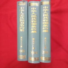 中华人民共和国条约集(第五十一集)2004(第五十二集2005)(第五十三集2006) 三本合售(破损见图)