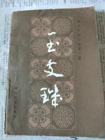 玉支矶明末清初小说第一函(四)