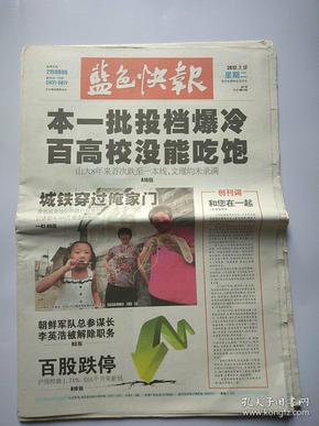 蓝色快报2012年7月17日创刊号一份。64版厚