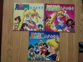 月亮战神 五少女传奇(3册合售)
