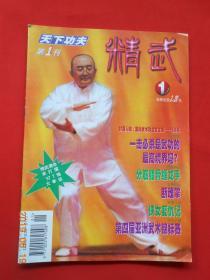 精武 1997.1