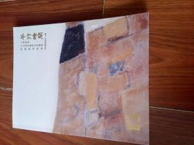 上海敬华2019春季艺术品拍卖会  油画雕塑专场