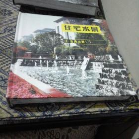住宅水景3:古典水景(精装 全新未拆封)