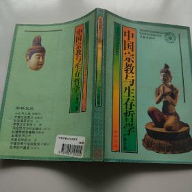 中国宗教与生存哲学