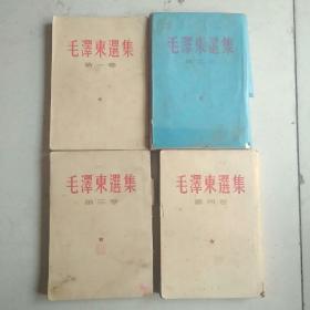 毛泽东选集1-4繁体字竖写