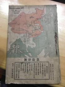 晚清政论期刊 新民丛报 第拾肆号 光绪二十八年七月出版 图是实物