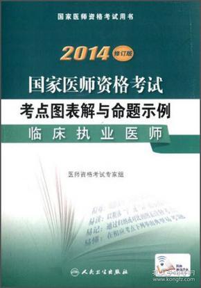 2014国家医师资格考试用书·考点图表解与命题示例:临床执业医师(修订版)