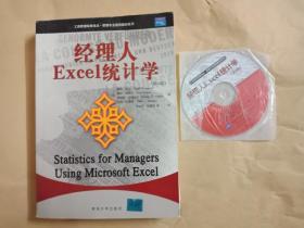 经理人Excel统计学