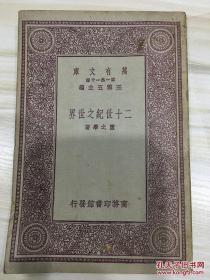 万有文库第一集一千种 二十世纪之世界 初版