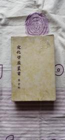 文化资产丛书 第一辑 1--8册