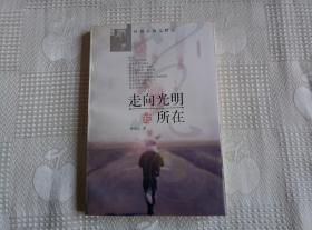 林清玄散文精品:走向光明的所在(99年1版1印15000册 请看书影及描述!)