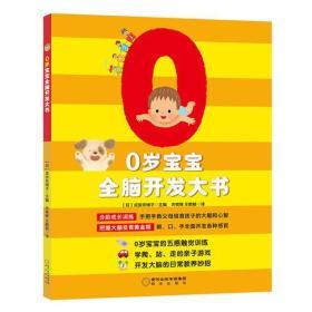 新书--宝宝全脑开发系列:0岁宝宝全脑开发大书