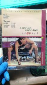 五个相扑的少年【DVD】