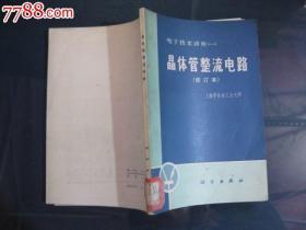 晶体管整流电路(修订本)上海市业余工业大学编 科学出版社