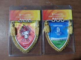 第29届奥林匹克运动会组织委员会授权生产精品纪念旗  2个合售