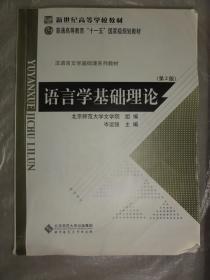 语言学基础理论(第2版)京师范大学文学院 岑运强编