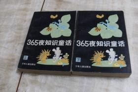 365夜知识童话(上册末页右下角有残损  上下两册合售  平装32开  1993年5月1版6印  印数10千册  有描述有清晰书影供参考)