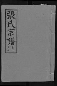 全国 张氏宗谱 家谱 族谱 家乘(复印本)