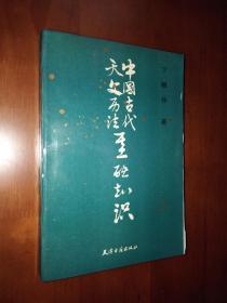 中国古代天文历法基础知识【一版一印 1650册】