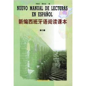 新编西班牙语阅读课本 (第二册) 岑楚兰、蔡绍龙  编  9787560018652 外语教学与研究出版社