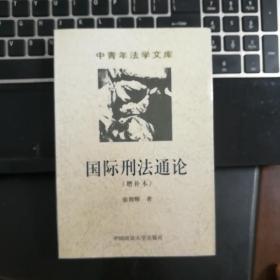 国际刑法通论(第3版)