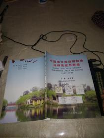 集邮文献:中国地方邮政附加费油印凭证与收据(1987---1996)栾桂馨编.
