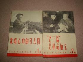 大文革系列丛书之--歌唱心中的红太阳,老三篇是革命的宝(红卫兵学习宣传丛书第1辑第2辑)(孔网仅此一套)