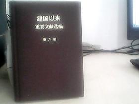 建国以来重要文献选编.。第六册