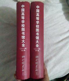 中国高等学校图书馆大全 : 2011版 . 上下卷