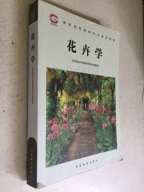 花卉学(高等院校园林专业通用教材)