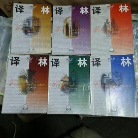 译林(1999年1_6期全年合售)