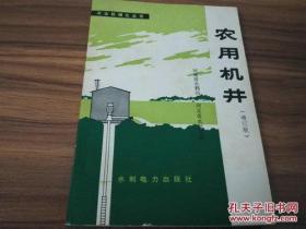 《农用机井》(增订本)