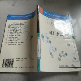 日语动词 初 中级