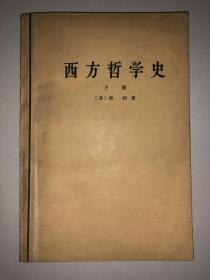 西方哲学史(下册)  私藏
