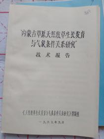 内蒙古草原天然牧草生长发育与气象条件关系研究等17本书 油印本