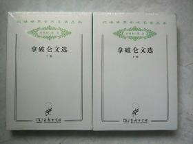 拿破仑文选 (上下)(汉译世界学术名著丛书  分科本 政法)