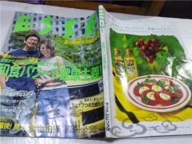 原版日本日文书 2002 7工ツヤ  和食パワ―で健康主义!宫内正喜 株式会社扶桑社 2002年7月 大16开平装