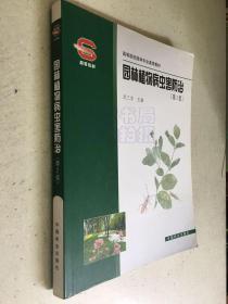 园林植物病虫害防治 第2版(高等院校园林专业通用教材)