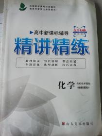 精讲精练 化学 有机化学基础 选修5 山东美术出版社