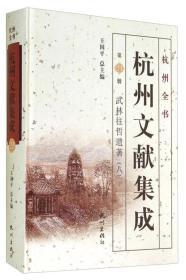 杭州全书·杭州文献集成第21册:武林往哲遗著(八)