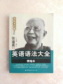 张道真英语丛书·语法对经级著作:英语语法大全(精编本)