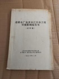 凌桥水厂及其长江引水工程环境影响报告书