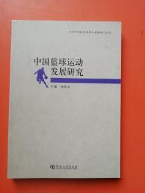 当代中国体育改革与发展研究丛书:中国篮球运动发展研究