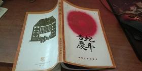 蛇年吉庆--1989