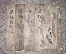 33393清末光绪写刻本《监本诗经》一套四册全!诗经多见石印本木刻本,写刻本且带版画的少见!!