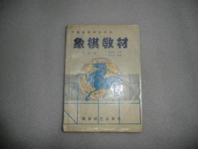 象棋教材 第四卷