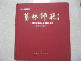 艺林师范——陈丹诚艺术人生与陈氏家乘(陈丹诚艺术研究)