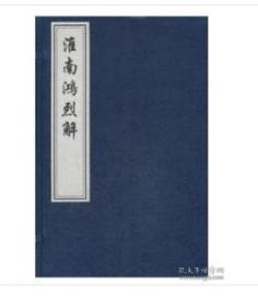 拍前咨询   淮南鸿烈解(一函六册)      9E24d