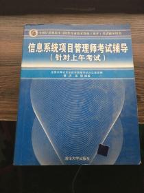 信息系统项目管理师考试辅导