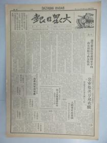 大众日报 第170期 1940年7月  4开4版 有公审处决万众欢腾、英国帝国主义甘做日本强盗的帮凶-英日协定昨已签字、敌国一再更换刽子手-近卫继米内登台等内容